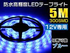 メール便可※12V5M  300連防水LEDテープライト ブルー 青