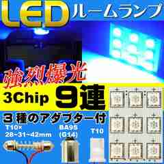9連LEDルームランプT10×31mmBA9S(G14)ブルー1個 as347