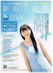 HIT`S2006 新垣結衣 トレカチラシ