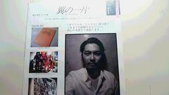 タッキー&翼)今井翼[TVぴあ]連載切り抜き#99(2011年5/25号)