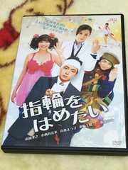 【DVD】指輪をはめたい【レンタル落ち】
