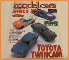 モデルカーズ55号トヨタツインカムセリカCELICAミニカー!