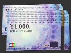 ◆即日発送◆17000円 JCBギフト券カード★各種支払相談可