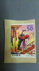 【使用済み】記念切手 高山祭・岐阜県 1円スタート 1スタ