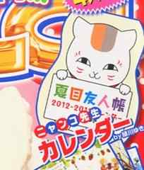 ★LaLa 4月号『夏目友人帳』2012-2013カレンダー
