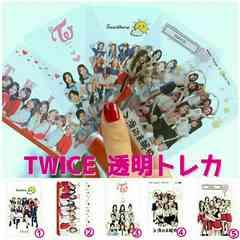 twice透明トレカ・トゥワイス クリアトレーディングカード 1枚