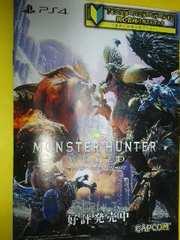 PS4『モンスターハンター:ワールド』初心者向けガイドブック