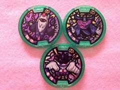 妖怪メダル「難怪・破怪・豪怪」3枚セット
