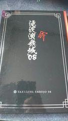 滝沢演舞城08パンフレット