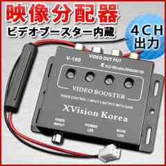 4CH出力 映像分配器 ビデオブースター内蔵
