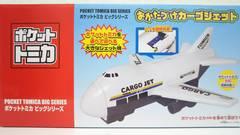 トミカ おかたづけカーゴジェット ビッグシリーズ 非売品