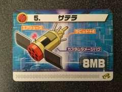 ★ロックマンエグゼ6 改造カード『5.サテラ』★