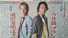 タッキー&翼◇2012.8.25日刊スポーツ Saturdayジャニーズ