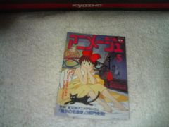トレカ アニメージュ  カバーコレクション   魔女の宅急便  キキ  1998/12付録