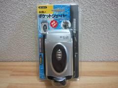 OHM ポケットシェーバー HB-8975