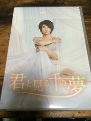 900円嵐 相葉雅紀舞台 君と見る千の夢DVD�A枚組