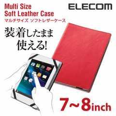 【送料込】ELECOM ソフトレザーケース レッド 7ー8インチ用