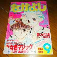 送料無料 送料158円 なかよし 1986 新連載 あんみつ姫
