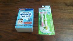 歯磨きシート&ブラシセット