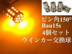 眩しい  LED 4個 Bau15s ピン角150°