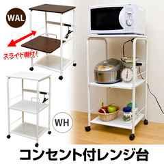 コンセント付 レンジ台 WAL/WH