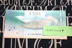 UCギフトカード500円1枚◆モバペイ歓迎