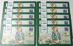 即決★図書カード1万円分★普通切手,記念切手可,割増無