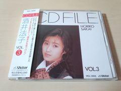 酒井法子CD「CD FILE VOL.3 CDファイル」廃盤●
