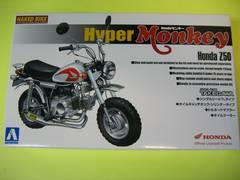 アオシマ 1/12 ネイキッドバイク No.52 Honda ハイパーモンキー武川 新品
