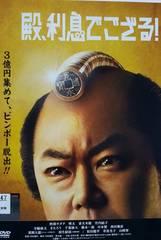中古DVD 殿、利息でござる! 阿部サダヲ 瑛太 妻夫木聡