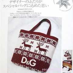 特別付録D&G×SPURノルディック柄トートバッグ新品未使用