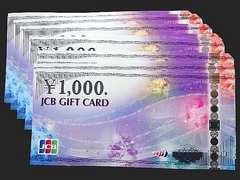 ◆即日発送◆44000円 JCBギフト券カード新柄★各種支払相談可