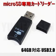 マイクロSDXC64GBまで読書き出来るmicroSD用USBカードリーダー