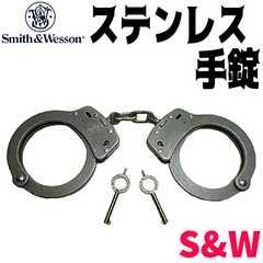 手錠 スミス&ウェッソン S&W ステンレス M103 本物 ポリス 警察 護身