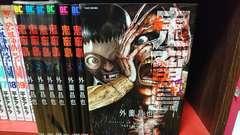 鬼畜島 1-8巻(最新刊) 外薗昌也/ホラー スプラッター 漫画