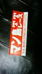 当時☆マン島TTレース ステッカー
