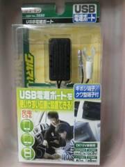 新品12V車用USB電源ポート