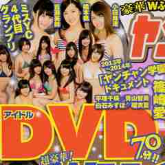 トレジャーアイドルDVD2014 Vol.4 篠崎愛他