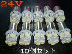 24V用 LED S25 シングル球 8連 10個セット ホワイト 白 マーカー