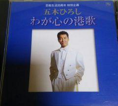 CD 五木ひろし わが心の港歌 帯無し