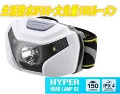 ☆ハイパーヘッドランプ ヘッドライト 大光量150ルーメン★