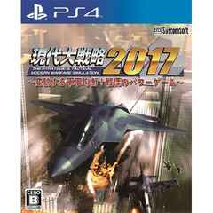 PS4》現代大戦略2017 〜変貌する軍事均衡! [177000464]