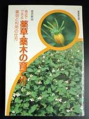 身近でできる薬草・薬木の育て方[薬効と利用の仕方]金井長治/貴重