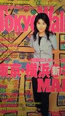 松たか子・TRF・田中美佐子【週刊東京ウォーカー】1998.3.24号
