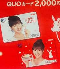 タイアップ懸賞★雪見だいふく土屋太鳳オリジナルQUOカードが当たる★2口