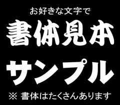 【カッティングステッカー】文字自由☆白☆チームステッカーなど 1枚から作成
