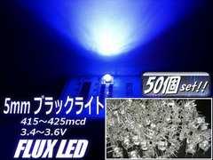 5mmFLUXLEDブラックライト50個/自作電球