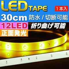 LEDテープ12連30cm白ベース正面発光アンバー1本 防水 as12242
