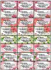 ■�G(薔薇)落札お礼シール■8種24枚セット