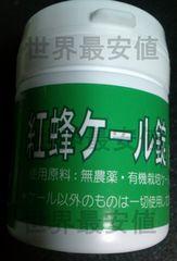 ■新品即決■紅蜂■ケール錠■無農薬■有機栽培■食いつき抜群■